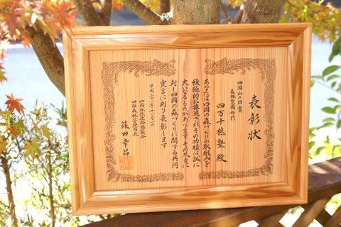 平成21年度四国山の日賞受賞(森林整備分野)四国森林管理局